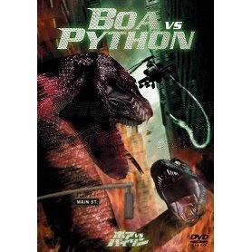Boa Vs Python [Limited Pressing]