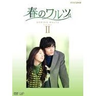 Haru No Walz DVD Box 2