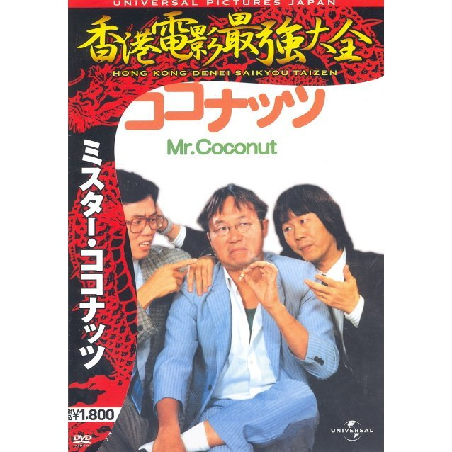 Mr.Coconut