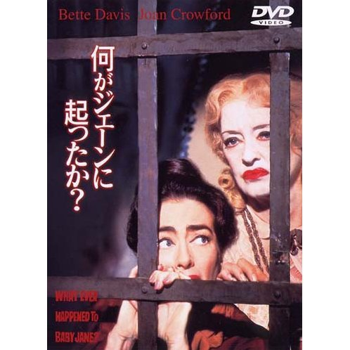 What Ever Happened To Baby Jane [Limited Pressing]