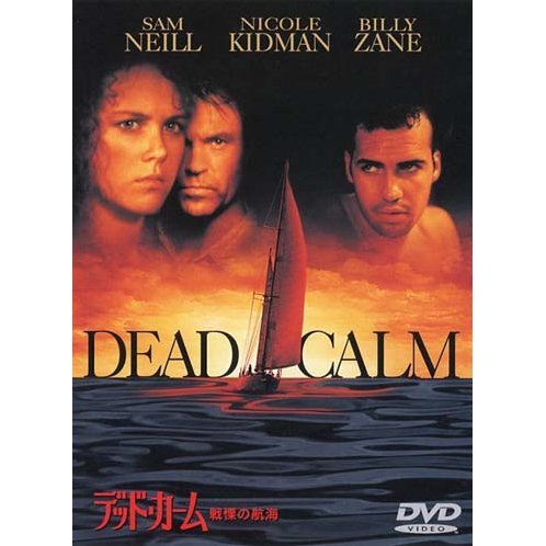 Dead Calm [Limited Pressing]