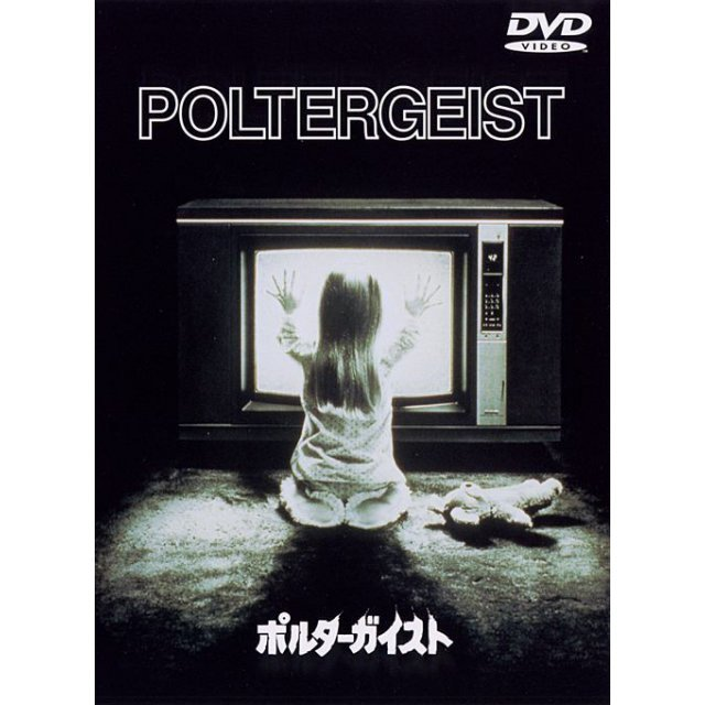 Poltergeist [Limited Pressing]