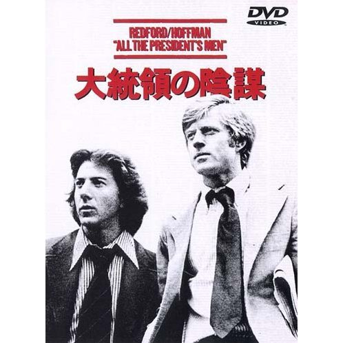 All The President's Men [Limited Pressing]