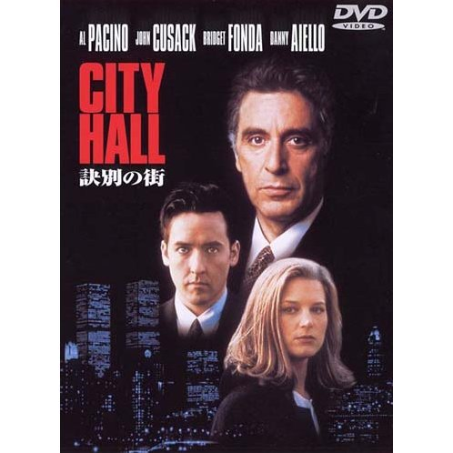 City Hall [Limited Pressing]