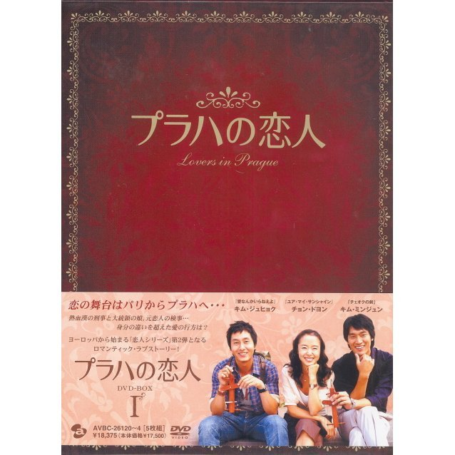 Prague No Koibito DVD Box 1