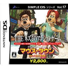 Simple DS Series Vol. 17: The Nezumi no Action Game: Mouse-Town Roddy to Rita no Daibouken
