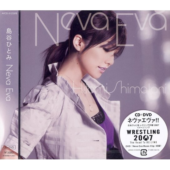 Neva Eva [CD+DVD]