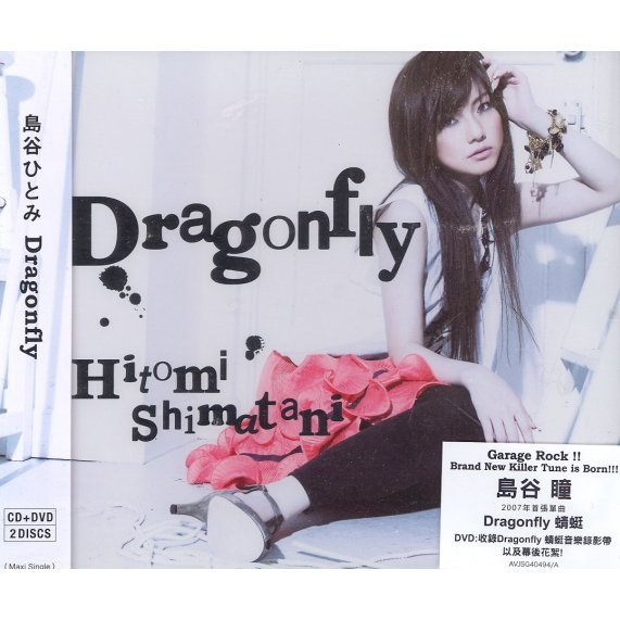 Dragonfly [CD+DVD]