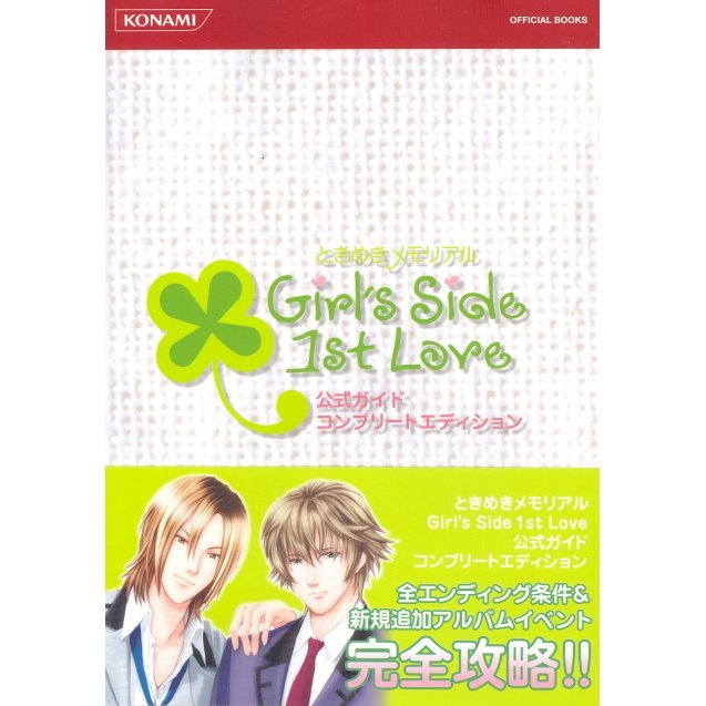 Tokimeki Memorial: Girl's Side 1st Love Formal Guide Complete Edition