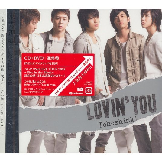 Lovin' You [CD+DVD]