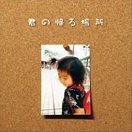Kimi no Kaeru Basho -Single Version-