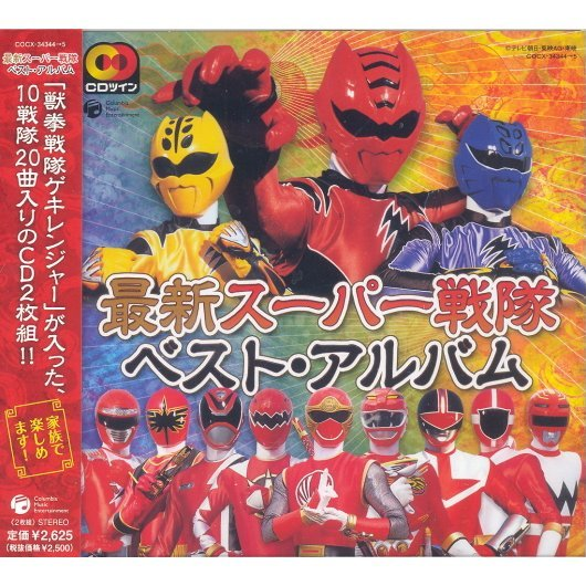 CD Twin Saishin Super Sentai Best Album