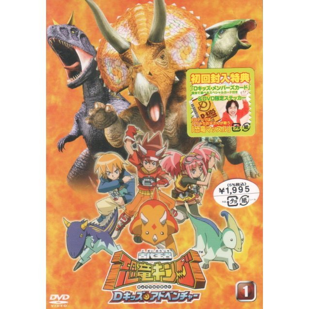 Kodai Oja Kyoryu King D Kids Adventure Vol.1