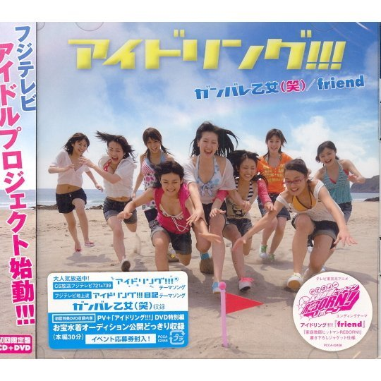 Ganbare Otome / friend [CD+DVD Limited Edition]