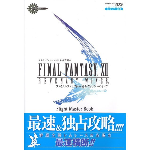 Final Fantasy XII: Revenant Wings Flight Master Book (DS Edition)