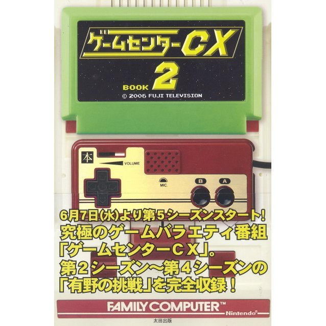 Game Center CX 2 Book