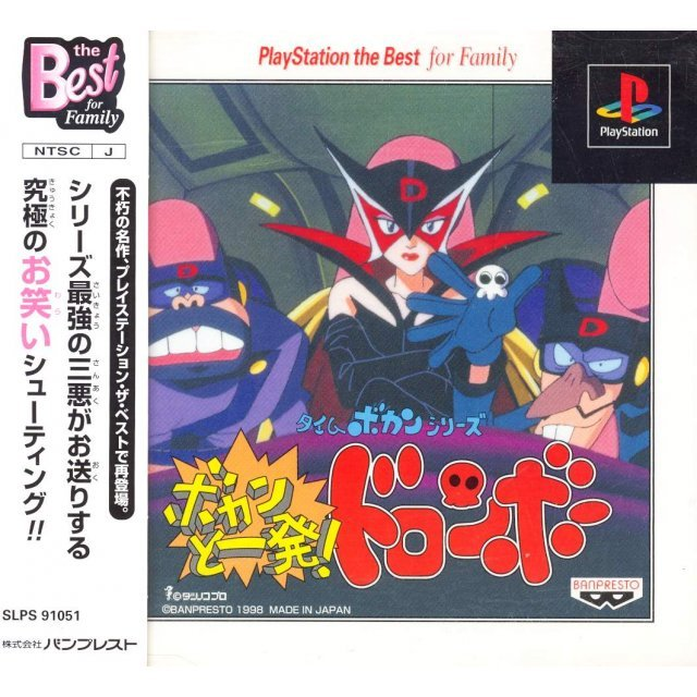 Time Bokan Series: Bokan to Ippatsu! Doronboo (PlayStation the Best)