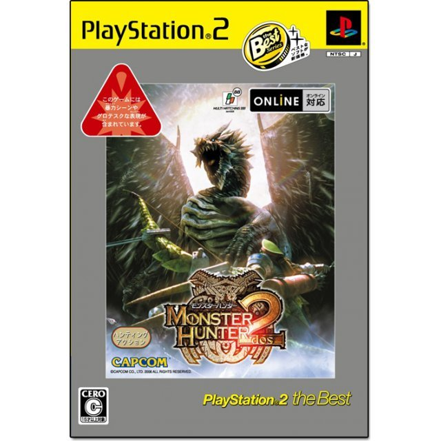 Monster Hunter 2 (PlayStation2 the Best)
