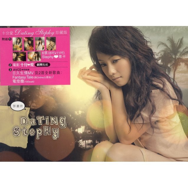 Dating Stephy Collectible Version [CD+DVD+AVCD]
