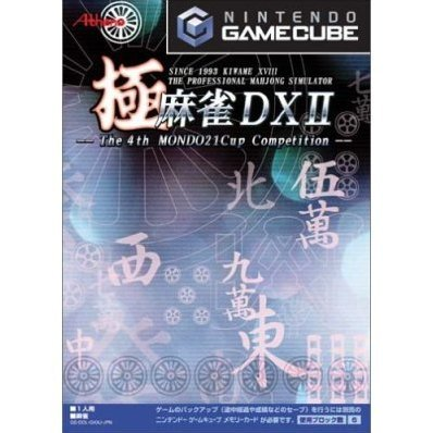 Kiwame Mahjong DXII The 4th MONDO21Cup Competition