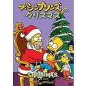 Christmas With The Simpsons [Limited Edition]