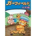 Garfield Animation Vol.3 [Limited Edition]