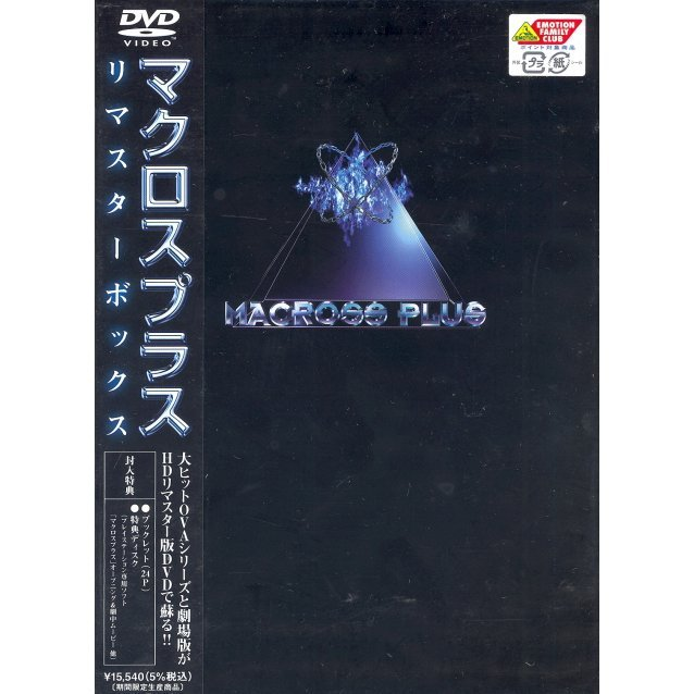 Macross Plus Remaster Box [Limited Pressing]