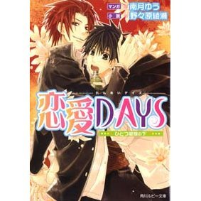 Ruby CD Collection Renai Days - Hitotsu Yane No Shita