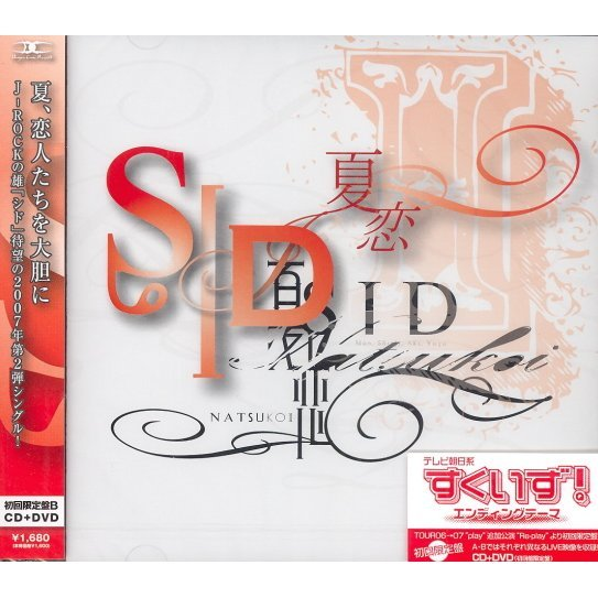 Natsukoi [CD+DVD Limited Edition / Jacket B]