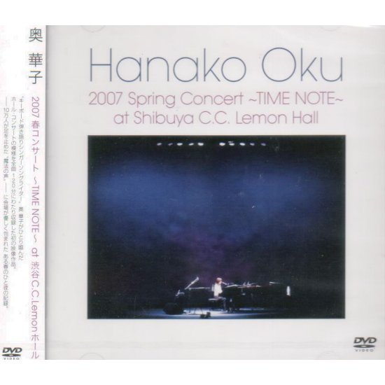 Hanako Oku 2007 Speing Concert - Time Note at Shibuya C. C. Lemon Hall