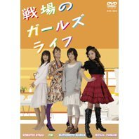 Senjo No Girl's Life DVD Box