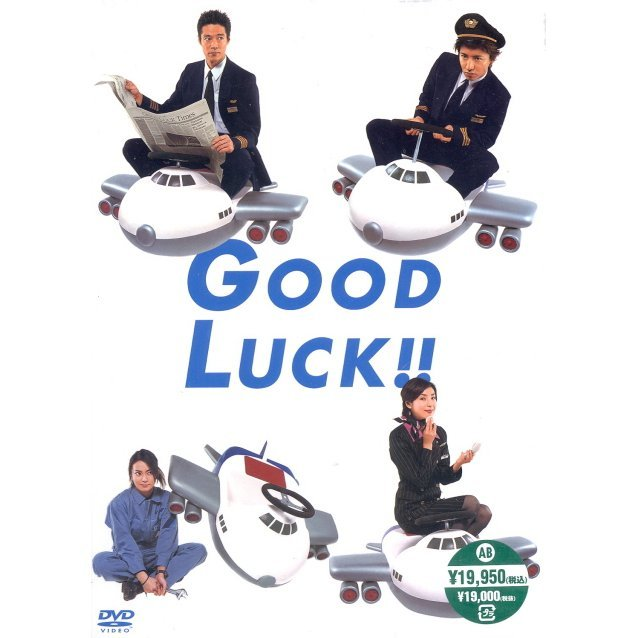 Good Luck!! DVD Box [New Package Edition]