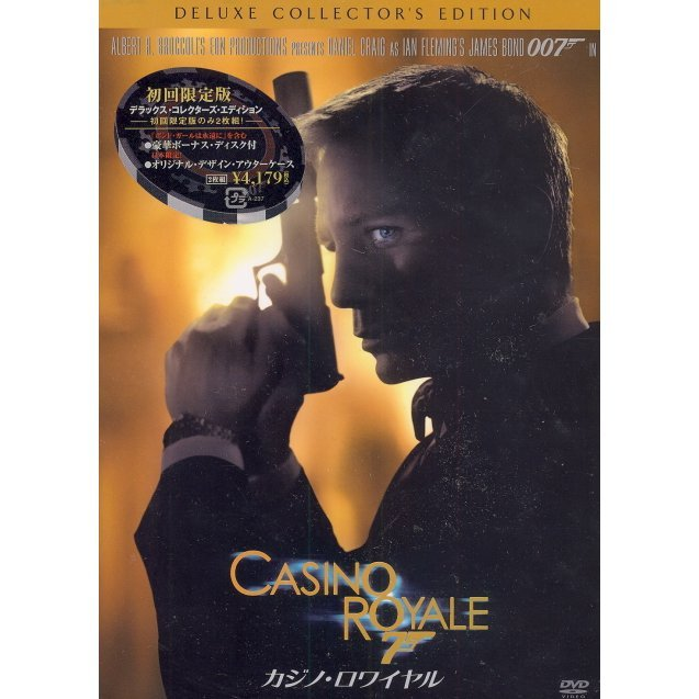007 Casino Royale Deluxe Collector's Edition [Limited Edition]
