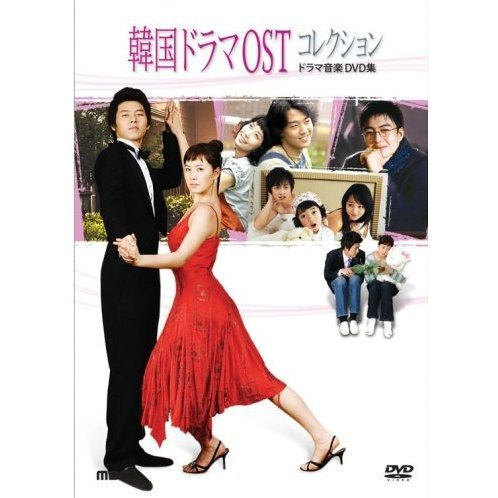 Korean Drama OST Collection DVD Box - Drama Ongaku DVD