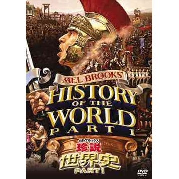 Mel Brooks' History Of The World Part 1 [Limited Edition]