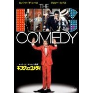 The King Of Comedy [Limited Edition]