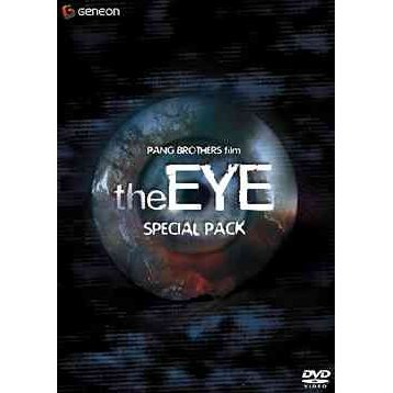 The Eye + The Eye2 + The Eye Infinity Special Pack [Limited Edition]