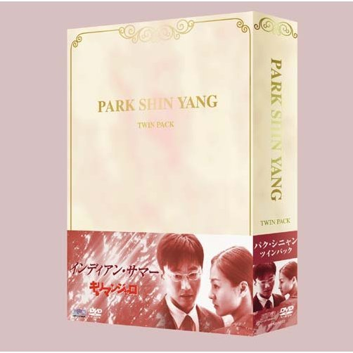 Park Sin-Yang Twin Pack [Limited Edition]