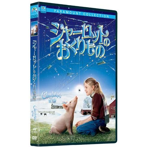 Charlotte's Web Special Collector's Edition