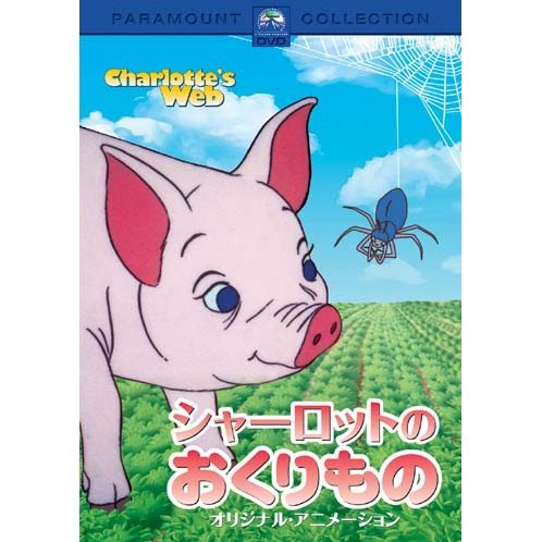 Charlotte's Web Original Anime Version