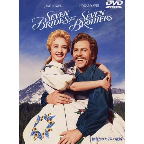 Seven Brides For Seven Brothers [Limited Pressing]