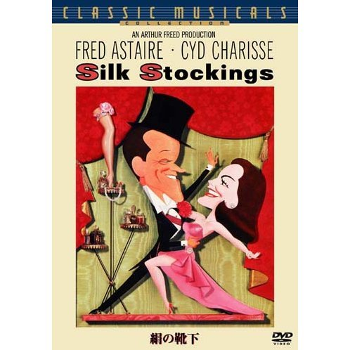 Silk Stockkings Special Edition [Limited Pressing]
