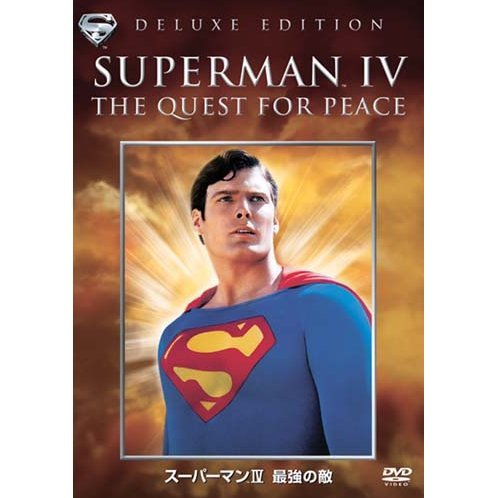 Superman IV Special Edition [Limited Pressing]