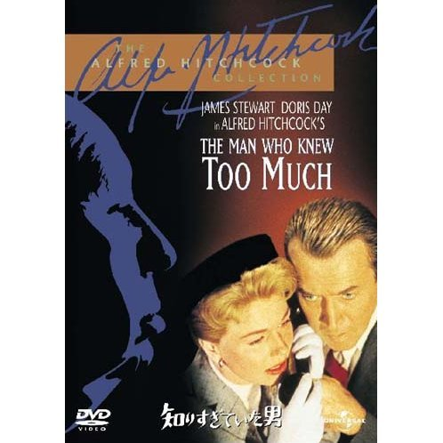 The Man Who Knew Too Much [Limited Edition]