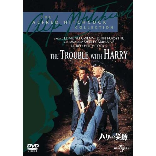 The Trouble With Harry [Limited Edition]
