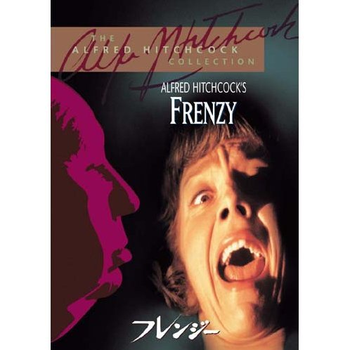 Frenzy [Limited Edition]