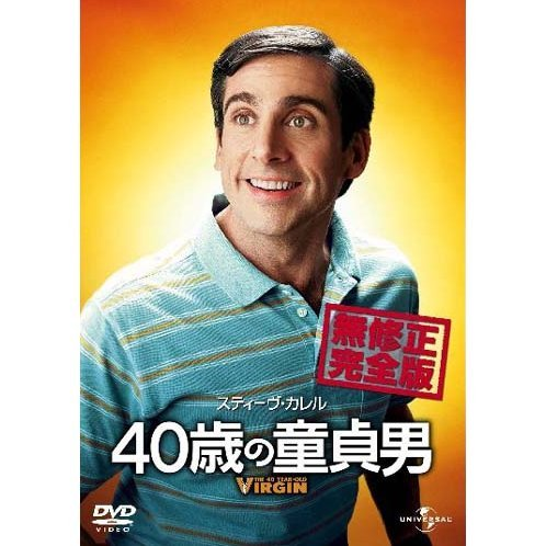 The 40 Year-Old Virgin [Complete Edition]