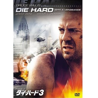 Die Hard: With A Vengeance [Limited Edition]