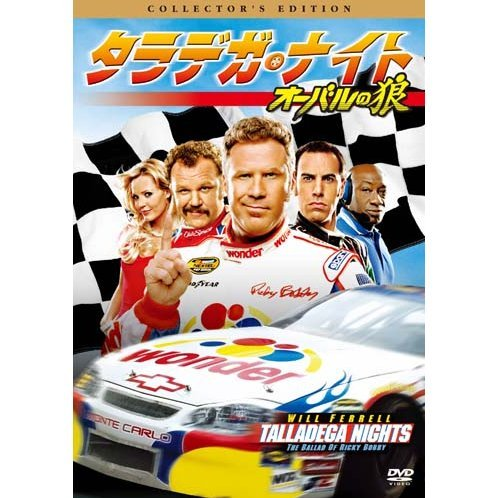 Talladega Nights Collector's Edition