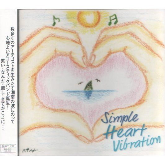 Simple Heart Vibration